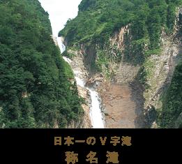 日本一のV字滝 称名滝