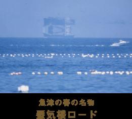 魚津の春の名物 蜃気楼ロード
