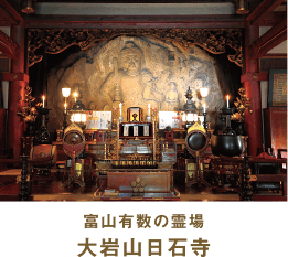 富山有数の霊場 大岩山日石寺