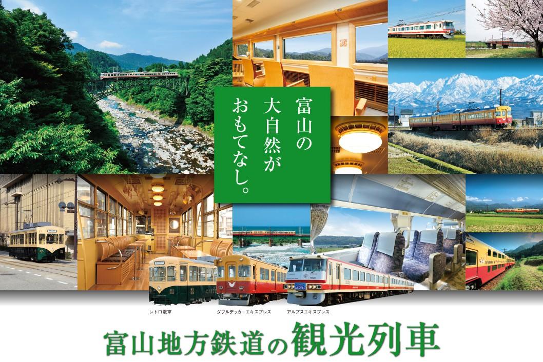 富山の大自然がおもてなし。 富山地方鉄道の観光列車