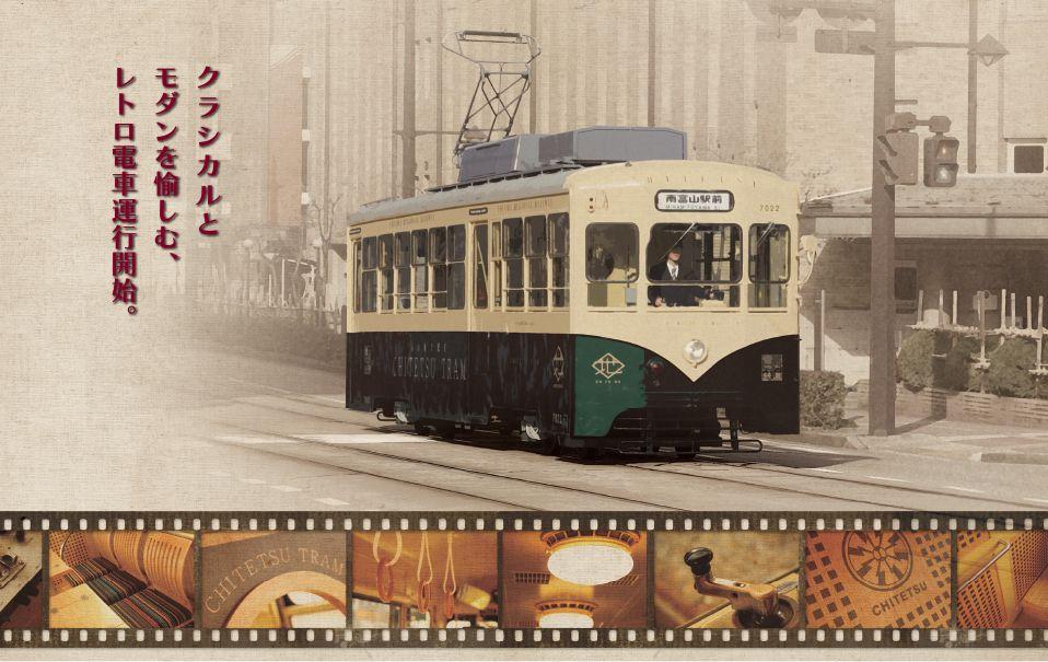 クラシカルとモダンを愉しむ、レトロ電車運行開始。