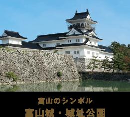 富山のシンボル 富山城・城址公園