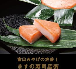 富山みやげの定番! ますの寿司店街