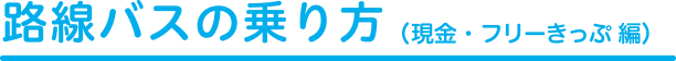 路線バスの乗り方(現金・フリーきっぷ編)