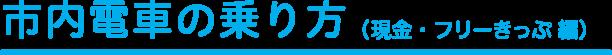 市内電車の乗り方(現金・フリーきっぷ編)