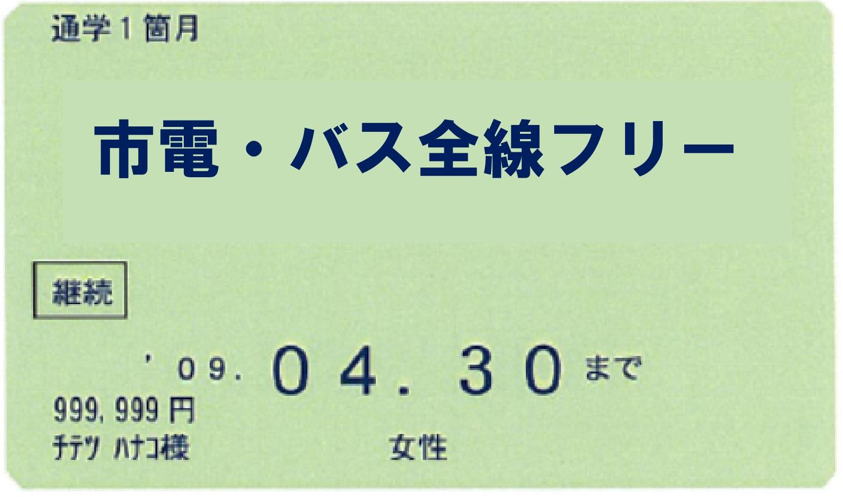 定期 券 値段 バス