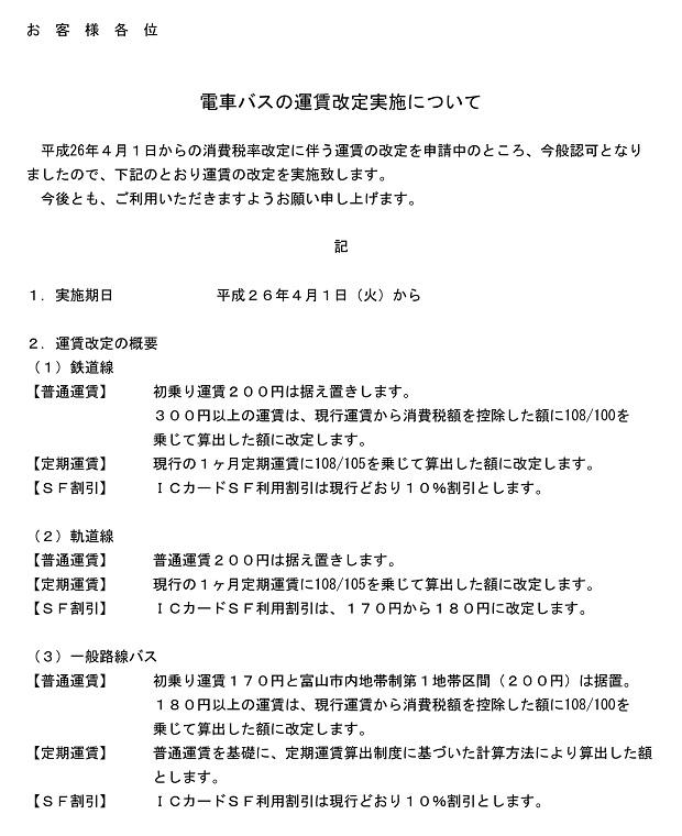 電車・バスの運賃改定の実施について | 富山地方鉄道株式会社