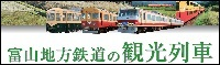 富山地鉄の観光列車