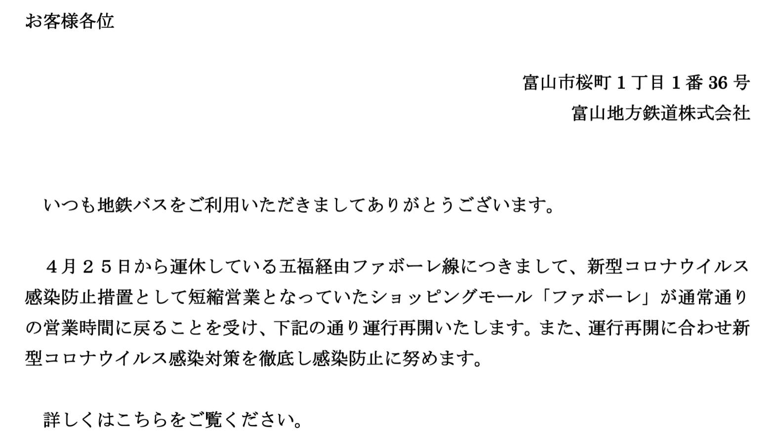 富山 市 コロナ 情報
